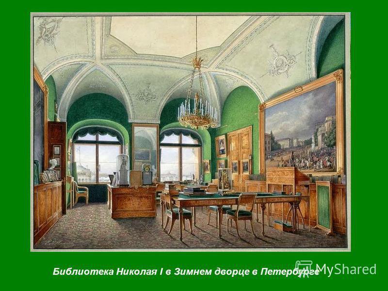 Библиотека Николая I в Зимнем дворце в Петербурге