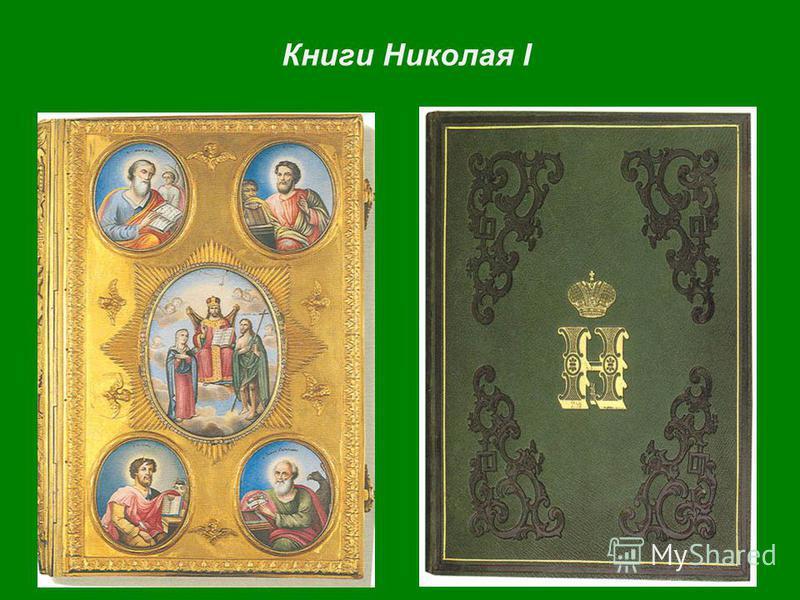 Книги Николая I