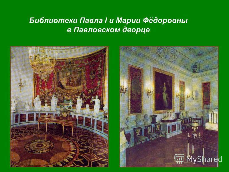 Библиотеки Павла I и Марии Фёдоровны в Павловском дворце