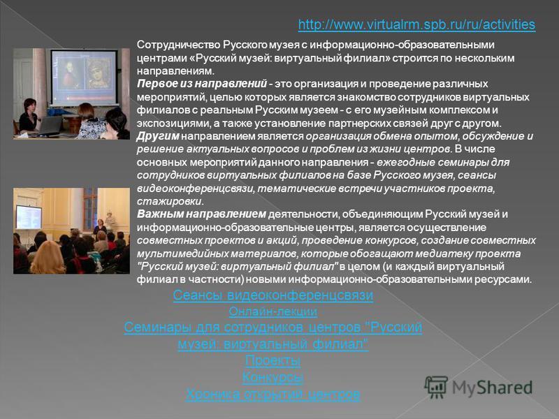 Деятельность Сотрудничество Русского музея с информационно-образовательными центрами «Русский музей: виртуальный филиал» строится по нескольким направлениям. Первое из направлений - это организация и проведение различных мероприятий, целью которых яв