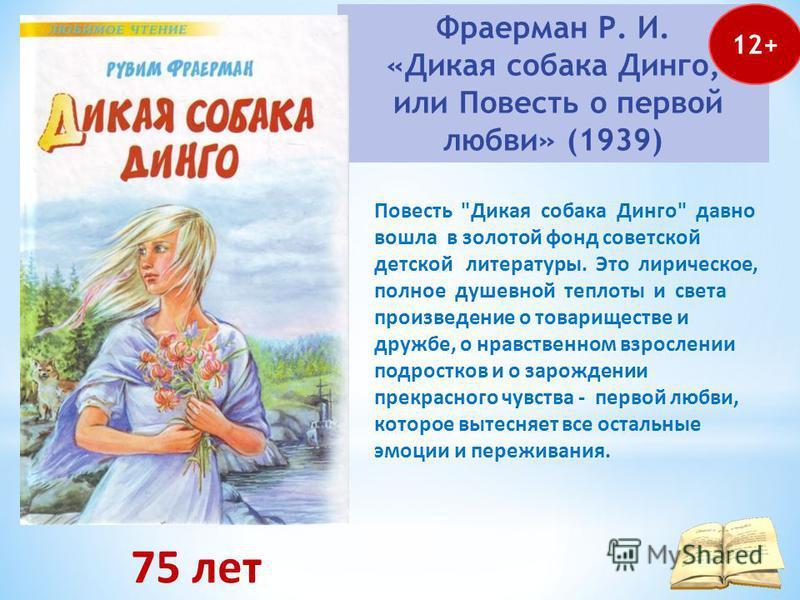 Фраерман Р. И. «Дикая собака Динго, или Повесть о первой любви» (1939) 75 лет Повесть