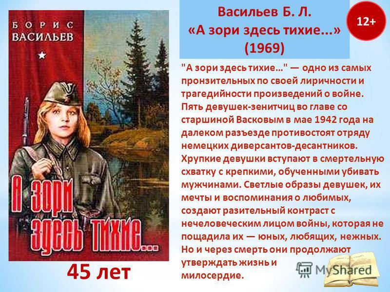 Васильев Б. Л. «А зори здесь тихие...» (1969) 45 лет