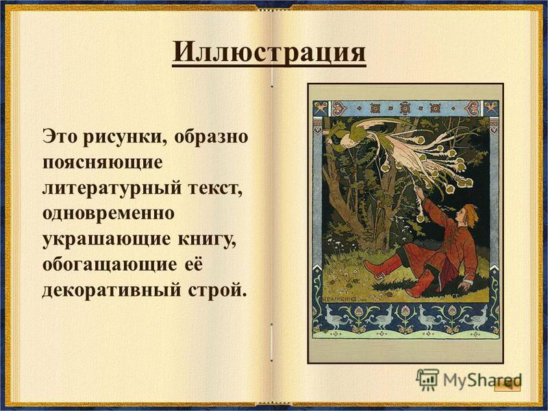 Иллюстрация Это рисунки, образно поясняющие литературный текст, одновременно украшающие книгу, обогащающие её декоративный строй.