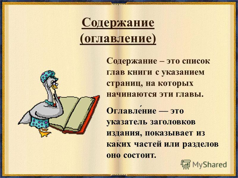 Содержанее (оглавленее) Содержанее – это список глав книги с указанеем страниц, на которых начинаются эти главы. Оглавле́нее это указатель заголовков издания, показывает из каких частей или разделов оно состоит.