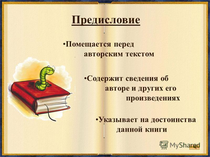Предисловие Помещается перед авторским текстом Содержит сведения об авторе и других его произведениях Указывает на достоинства данной книги