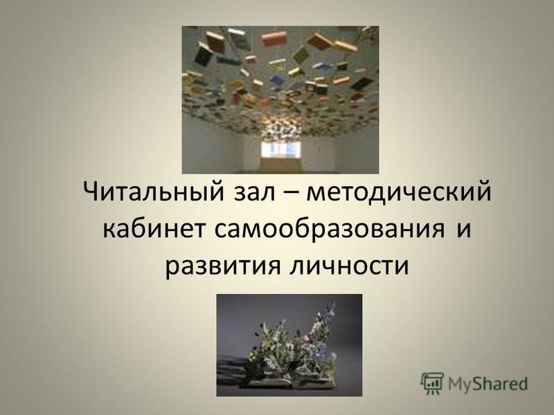 Читальный зал – методический кабинет самообразования и развития личности