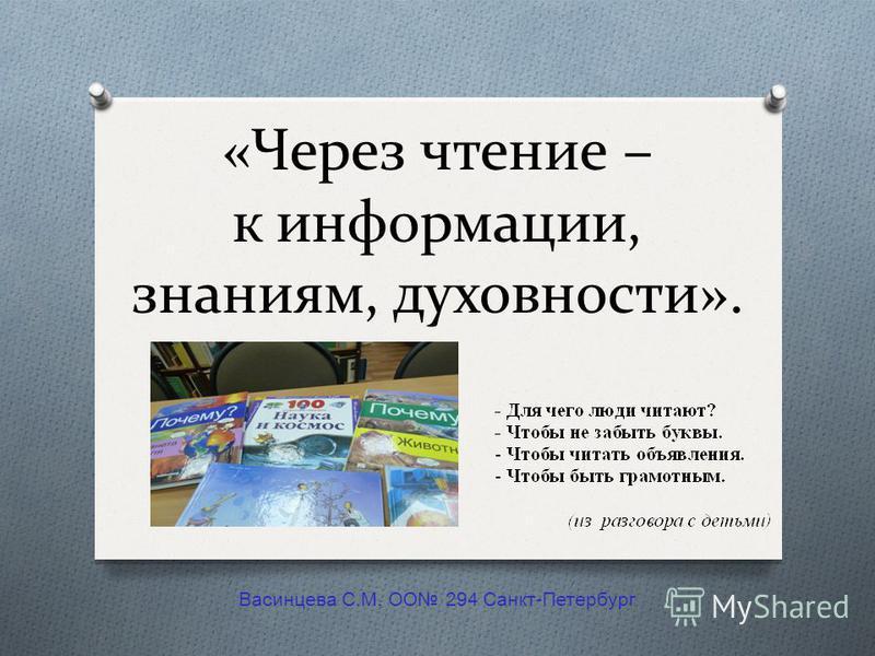 «Через чтение – к информации, знаниям, духовности». Васинцева С.М. ОО 294 Санкт-Петербург