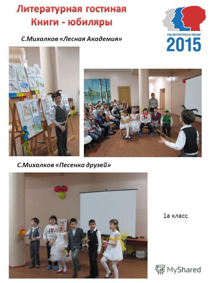 С.Михалков «Лесная Академия» С.Михалков «Песенка друзей» 1 а класс