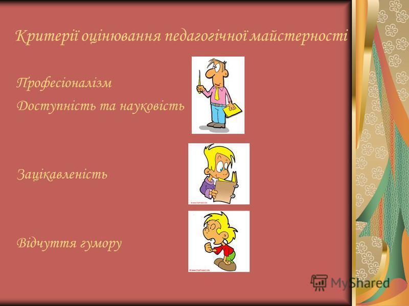 Критерії оцінювання педагогічної майстерності Професіоналізм Доступність та науковість Зацікавленість Відчуття гумору