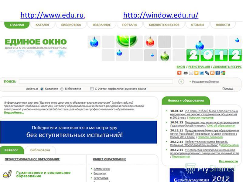 http://www.edu.ruhttp://www.edu.ru, http://window.edu.ru/http://window.edu.ru/