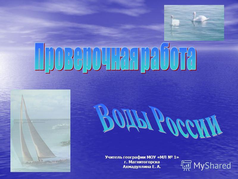 Учитель географии МОУ «МЛ 1» г. Магнитогорска Ахмадуллина Е. А.