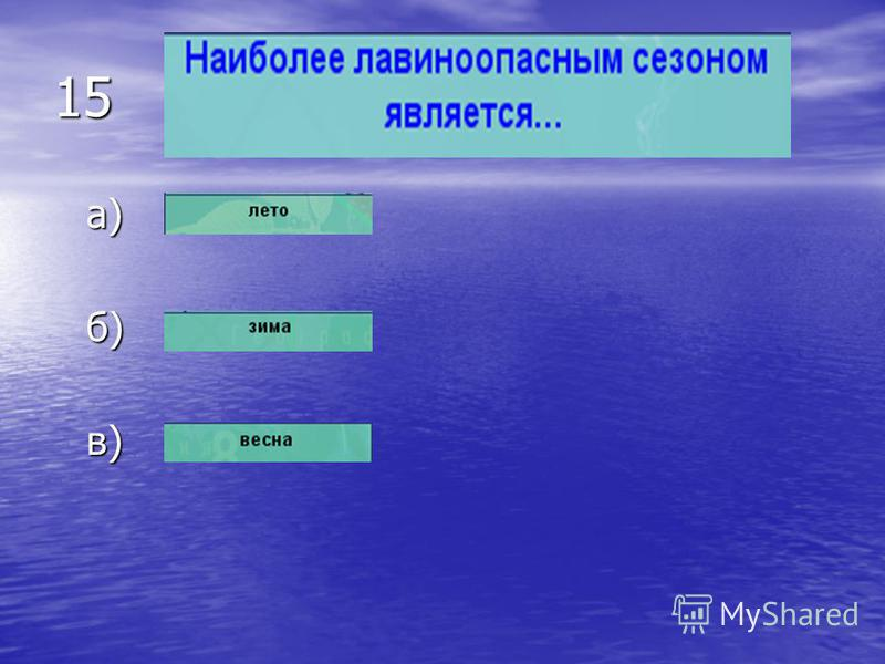 15 а)б)в)