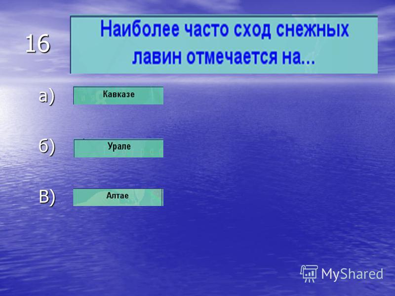 16 а)б)В)