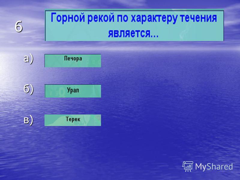6 а)б)в)