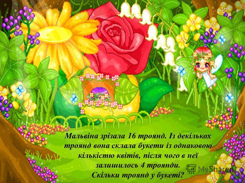 Мальвіна зрізала 16 троянд. Із декількох троянд вона склала букети із однаковою кількістю квітів, після чого в неї залишилось 4 троянди. Скільки троянд у букеті?