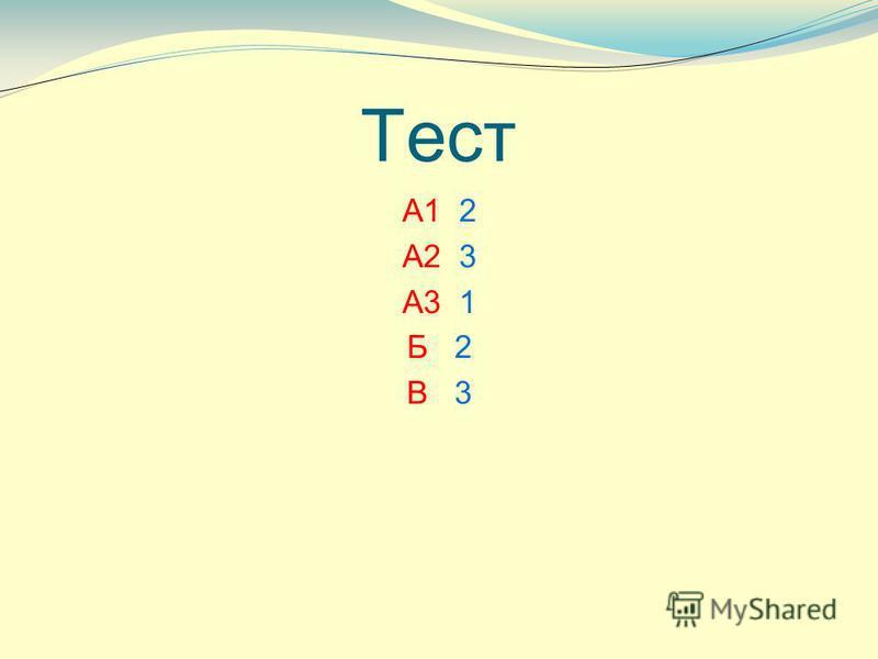 Тест А1 2 А2 3 А3 1 Б 2 В 3