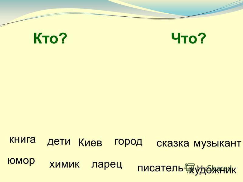 Кто? Что? писатель сказка дети город Киев художник юмор книга ларец музыкант химик