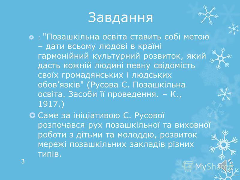 У 2013 році виповнюється 95 років від дня створення департаменту позашкільної освіти Української Народної Республіки Першим керівником департаменту дошкільного виховання та позашкільної освіти у 1918-1920 роках була Софія Русова