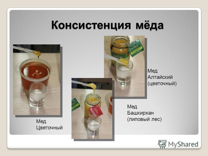 Консистенция мёда Мед Цветочный Мед Алтайский (цветочный) Мед Башкирхан (липовый лес)