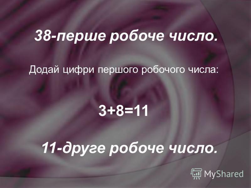 Уявіть, що ворожить людина, яка народилась, наприклад, 28.04.1959. Додай цифри дня та місяця народження: 2+8+4=14 Додай цифри року народження: 1+9+5+9=24 Додай отримані числа: 14+24=38 38-перше робоче число.