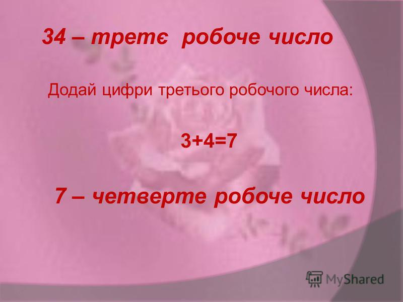 28.04.1959. 38-перше робоче число. З першого робочого числа відніми подвоєну першу цифру дня народження: 38 - 2 2 = 34 34 – третє робоче число