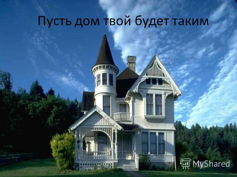 Пусть дом твой будет таким