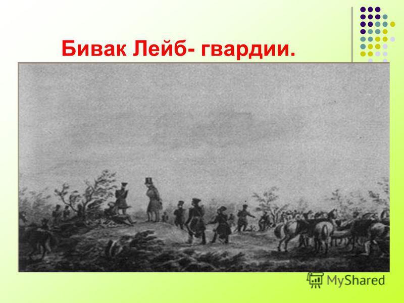 Бивак Лейб- гвардии.