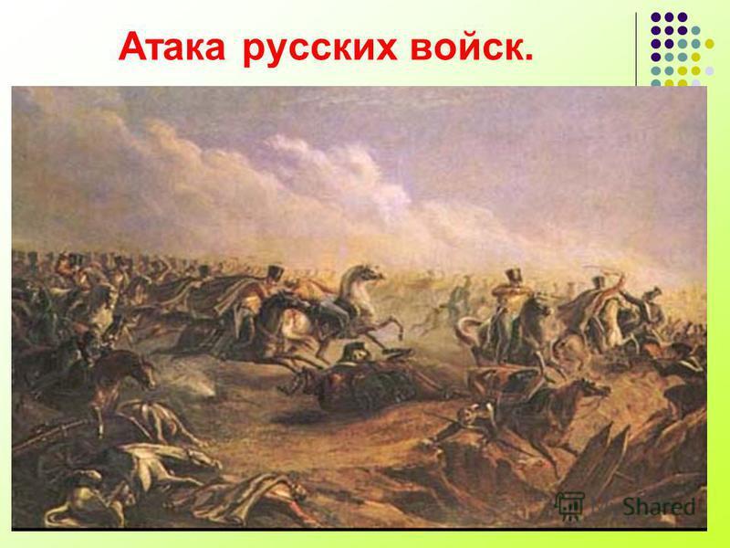 Атака русских войск.