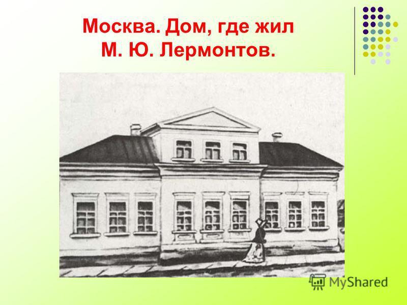Москва. Дом, где жил М. Ю. Лермонтов.