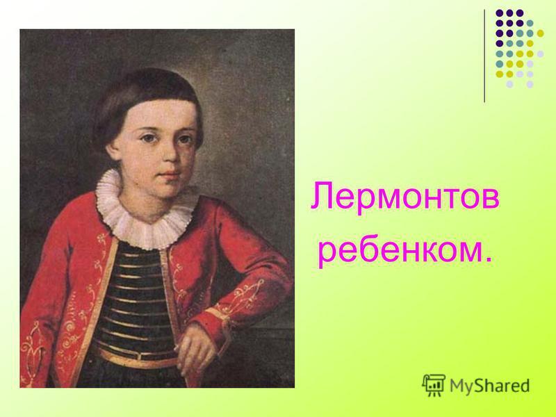 Лермонтов ребенком.