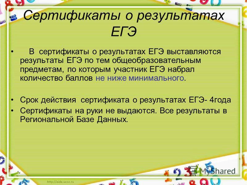 Сертификаты о результатах ЕГЭ В сертификаты о результатах ЕГЭ выставляются результаты ЕГЭ по тем общеобразовательным предметам, по которым участник ЕГЭ набрал количество баллов не ниже минимального. Срок действия сертификата о результатах ЕГЭ- 4 года