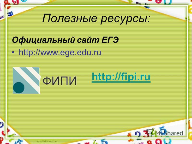 Полезные ресурсы: Официальный сайт ЕГЭ http://www.ege.edu.ru http://fipi.ru