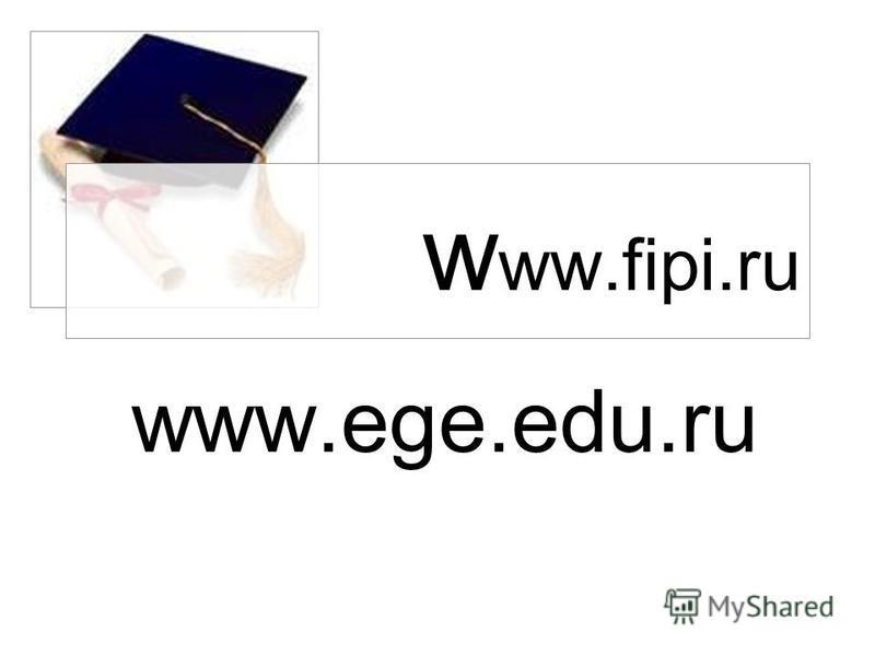 w ww.fipi.ru www.ege.edu.ru