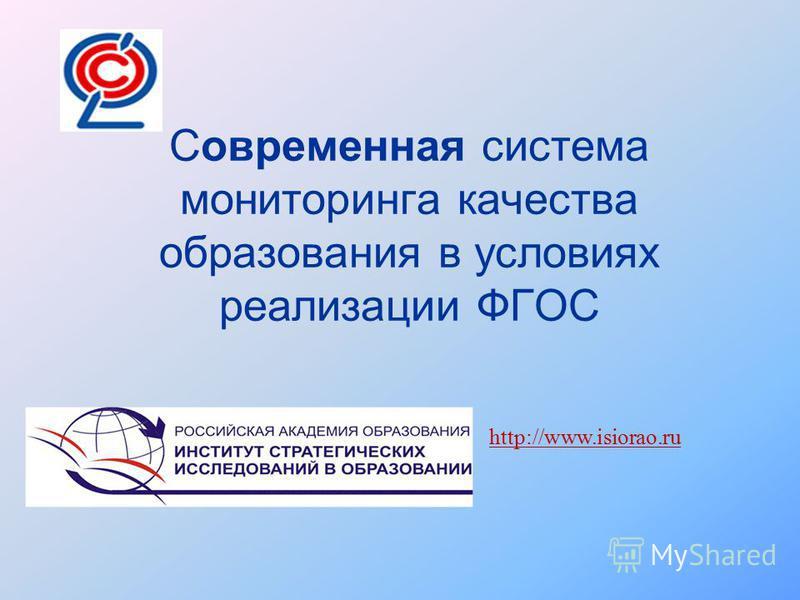 Cовременная система мониторинга качества образования в условиях реализации ФГОС http://www.isiorao.ru