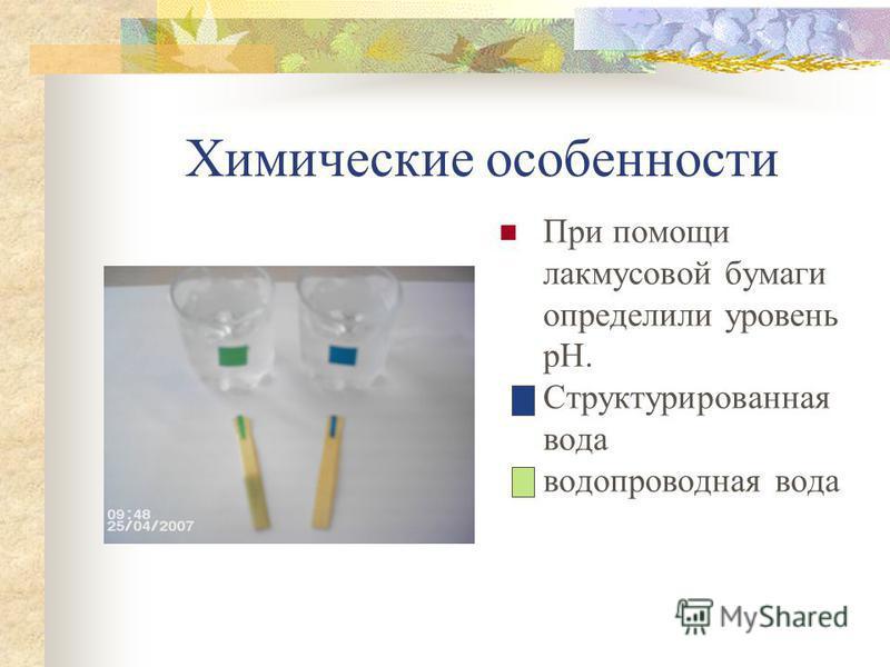 Химические особенности При помощи лакмусовой бумаги определили уровень рН. Структурированная вода водопроводная вода