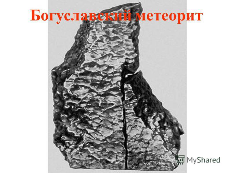 Богуславский метеорит