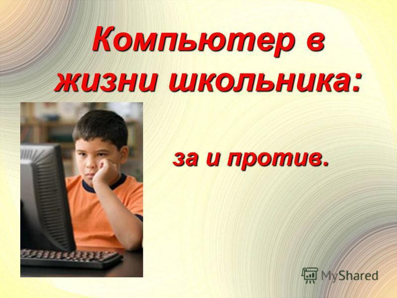Компьютер в жизни школьника: за и против.