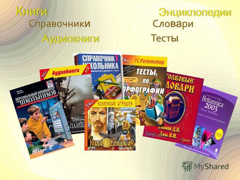 Справочник и Книги Аудиокниги Сло ва ри Энциклопедии Тест ы