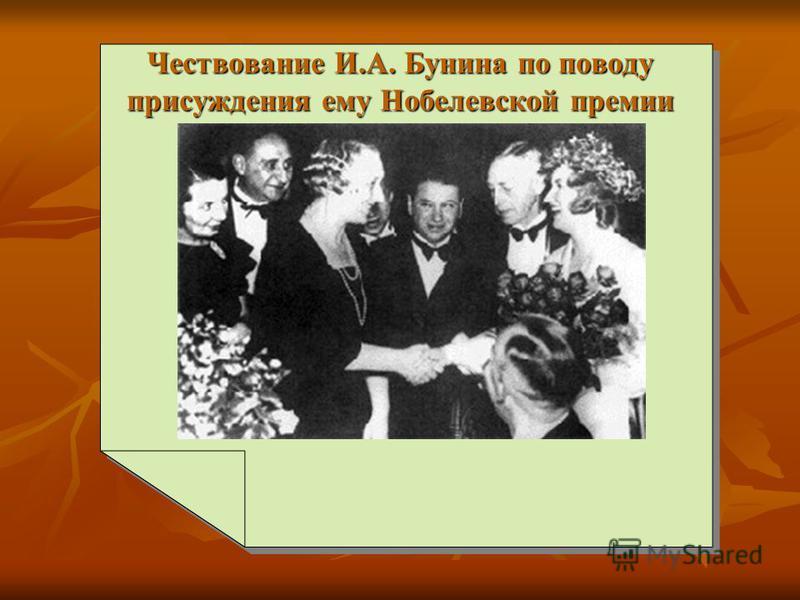 Чествование И.А. Бунина по поводу присуждения ему Нобелевской премии