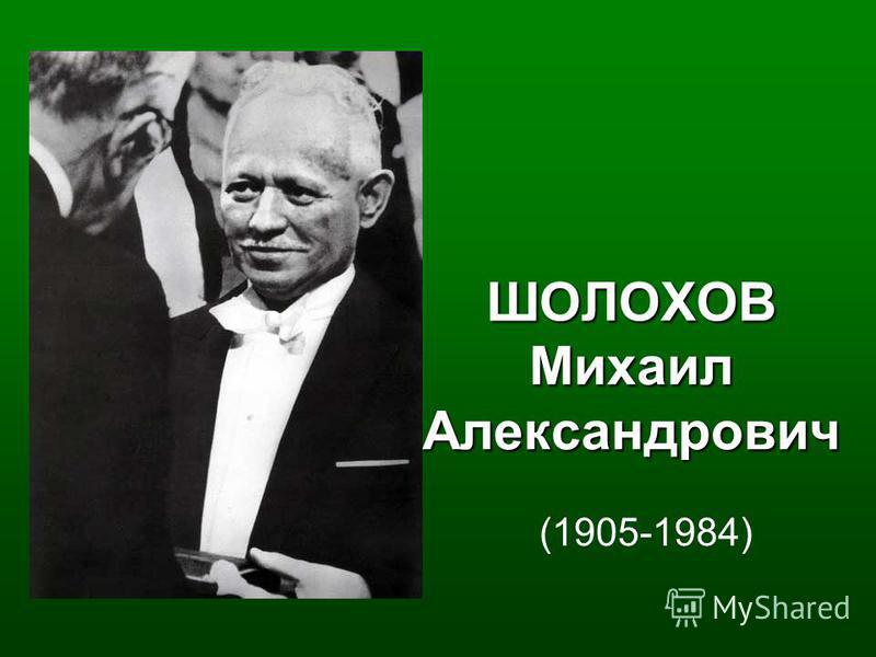 ШОЛОХОВ Михаил Александрович (1905-1984)