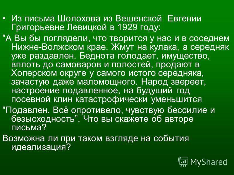 Из письма Шолохова из Вешенской Евгении Григорьевне Левицкой в 1929 году: