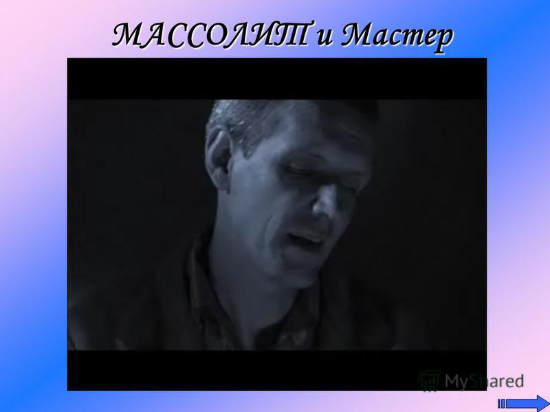МАССОЛИТ и Мастер