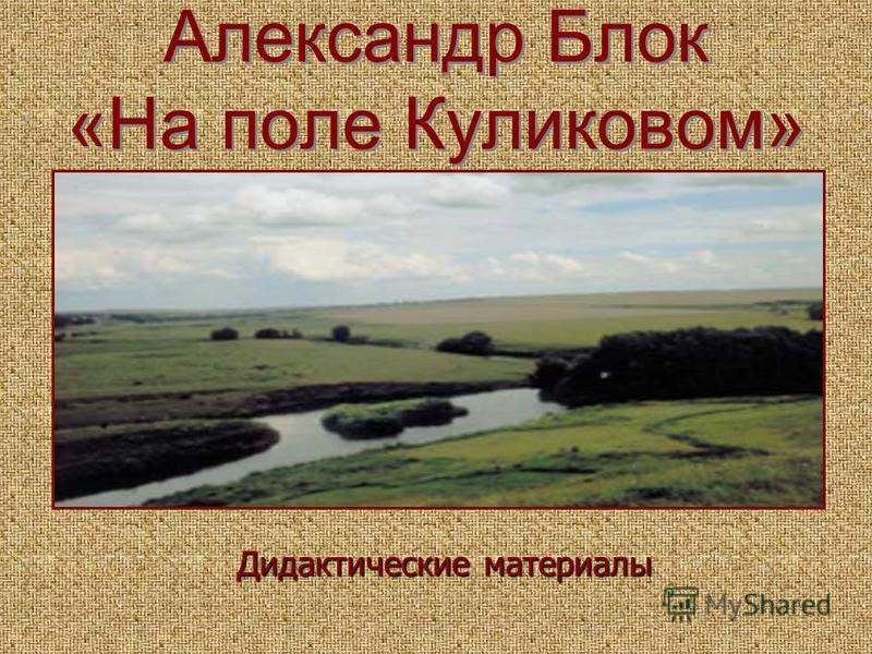 Александр Блок «На поле Куликовом» Дидактические материалы