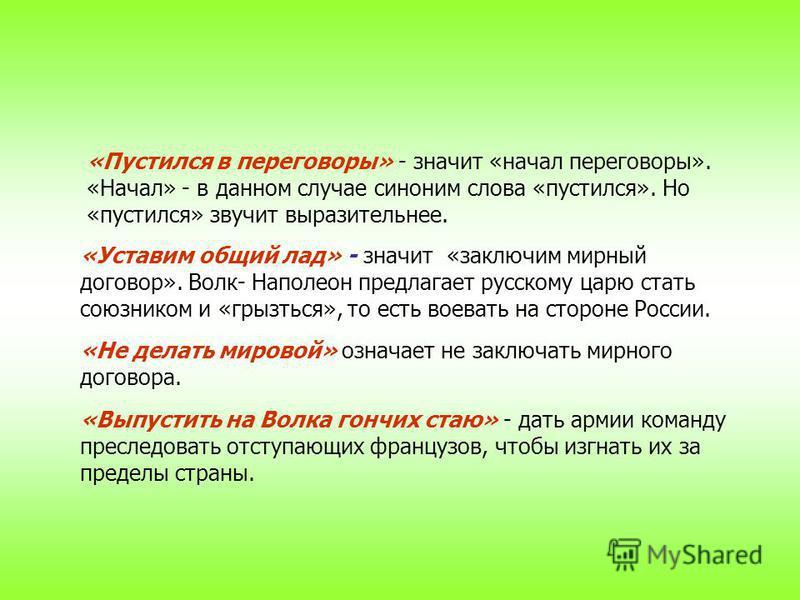 «Пустился в переговоры» - значит «начал переговоры». «Начал» - в данном случае синоним слова «пустился». Но «пустился» звучит выразительнее. «Уставим общий лад» - значит «заключим мирный договор». Волк- Наполеон предлагает русскому царю стать союзник
