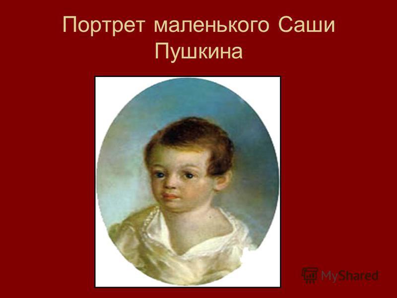 Портрет маленького Саши Пушкина