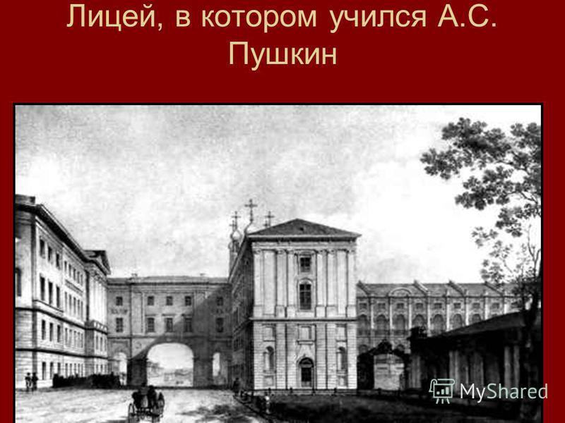 Лицей, в котором учился А.С. Пушкин