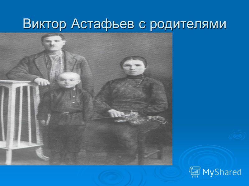 Виктор Астафьев с родителями