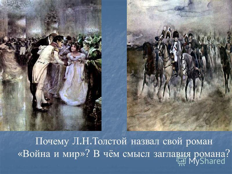 Почему Л. Н. Толстой назвал свой роман « Война и мир »? В чём смысл заглавия романа ?