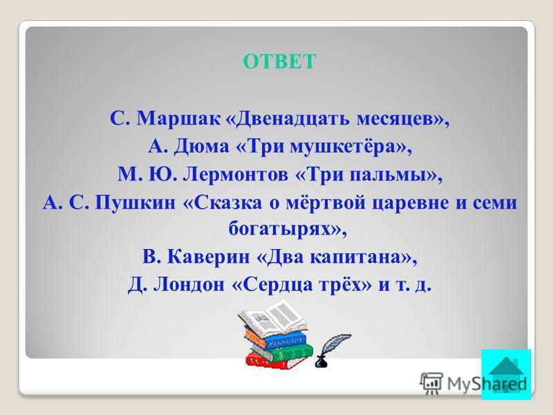 ВОПРОС Назовите литературные произведения, в названиях которых встречаются числительные. ОТВЕТ