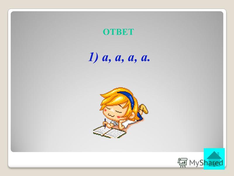 ВОПРОС Определите, в какой последовательности пропущены гласные в словах: Ф..соль, с..наторий, ярм..ркка, мак..роны. 1) а, а, а, а. 2) а, о, о, а. 3) а, а, о, о. ОТВЕТ